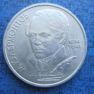 Монета 1 рубль СССР 1989 Лермонтов