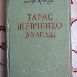 Кравчук П. Тарас Шевченко в Канаді
