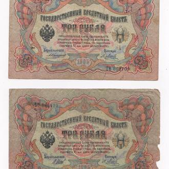 3 руб. = 1905 г. = Управляющие КОНШИН и ШИПОВ - Кассир Я.МЕТЦ = РОССИЯ = серия ТѲ и ѢО #