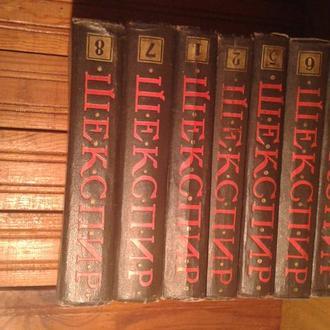 Шекспир. Полное собрание сочинений. В 8 томах
