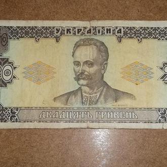 Украина 20 гривень