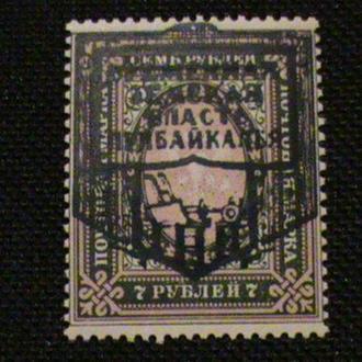 Временная власть Прибайкалья**. Очень редкая марка Гражданской войны.
