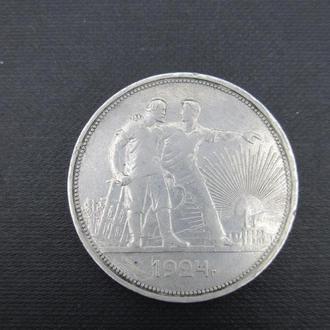 Рубль 1924 ПЛ серебро