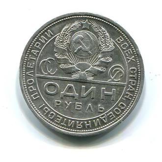 1-Рубль 1924 год Отличный