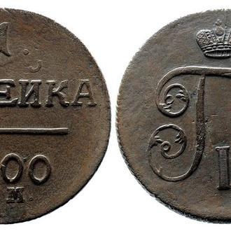 1 копейка 1800 ЕМ года №3147