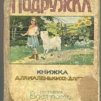Подружка 1915 р.