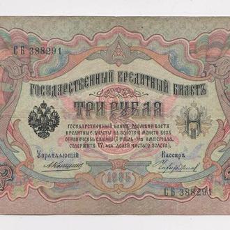 3 руб. = 1905 г. = КОНШИН - ЧИХИРЖИН = серия СБ =