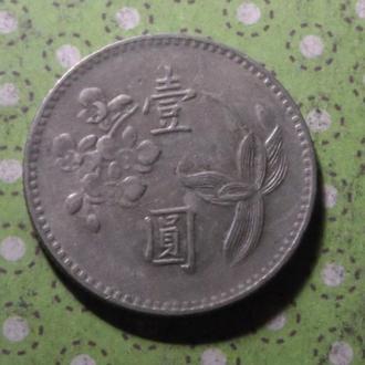 Тайвань монета юань !