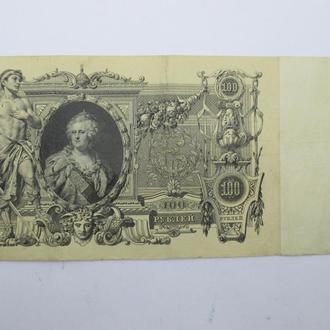 100 Рублей 1910 г Шипов - Софронов. ЗС 103282 Николай ІІ Россия