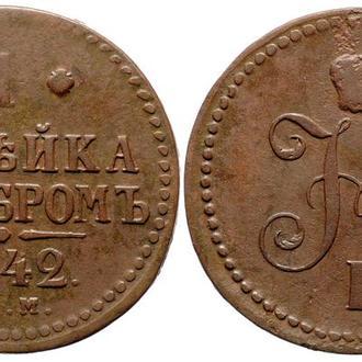 1 копейка 1842 года №3792