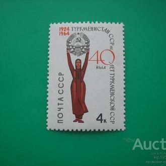 СССР. 1964 Туркменистан  MNH