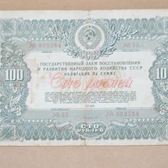 Облигация 100 руб 1946 г