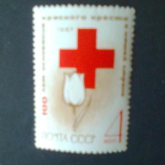 СССР 1967г 100-летие основания общества Красного Креста
