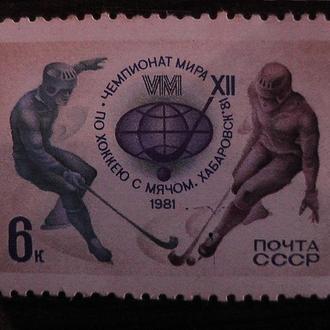 ХII чемпионат мира по хоккею с мячом (Хабаровск).