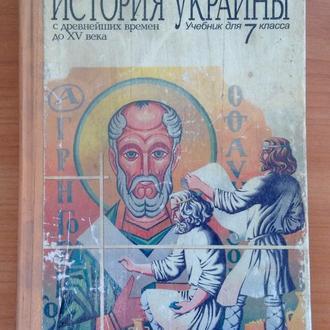 Книга. Учебник История Украины 7 кл.  Киев , 2000 г.