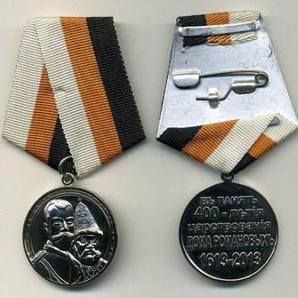 Медаль 400 лет дому Романовых в серебре с чистым доком Состояние