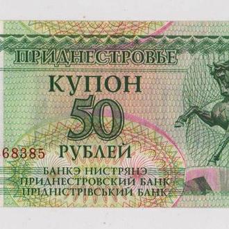 50 рублей  = 1993 г. = ПРИДНЕСТРОВЬЕ = аUNC =