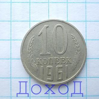 Монета СССР 10 копеек 1961 №5