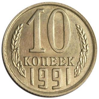 Монеты 10 копеек СССР.