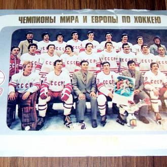 Сборная СССР - чемпион мира и Европы по хоккею 1979 года.