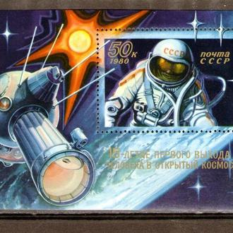 SS 1980 г. 15-летие первого выхода человека в открытый космос. Блок. КЦ50р.