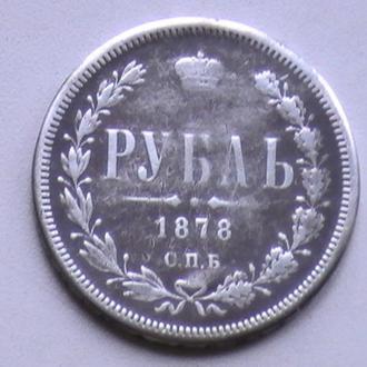 Монета Рубль 1878 г СПБ НФ Александр ІІ Серебро Россия Патина