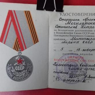 """Удостоверение к медали""""Ветеран ВС СССР"""""""