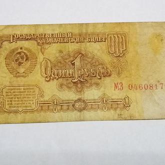 1 рубль 1961 817