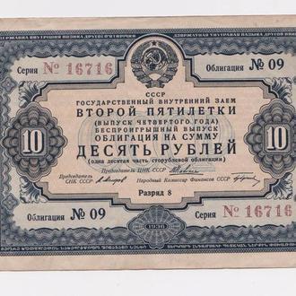 ГОСУДАРСТВЕННЫЙ ВНУТРЕННИЙ ЗАЕМ ВТОРОЙ ПЯТИЛЕТКИ - СССР = Облигация 10 руб. = 1936 г. = СОХРАН =