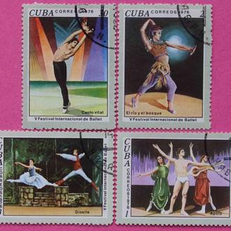 Марки Кубы 1976 г. Танцы.