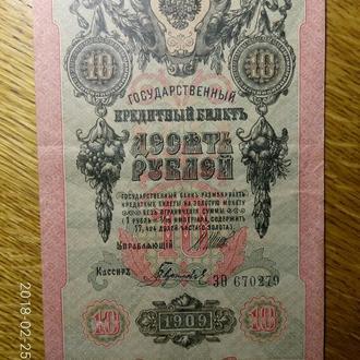 10 рублей 1909 ЗО 670279 Шипов - Гаврилов