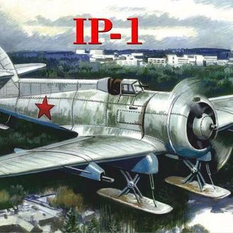 AVIS - 72025 - Истребитель ИП-1 на лыжах - 1:72