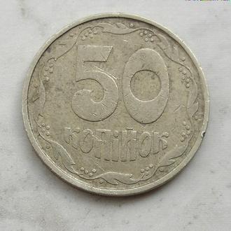 50 копеек Украина 1992 год 1АВм (262)
