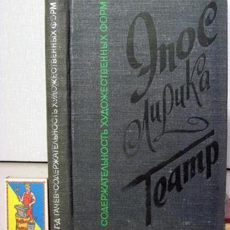 Гачев. Содержательность художественных форм 1968 Эпос лирика театр. Литература род,вид,приёмы,жанры.