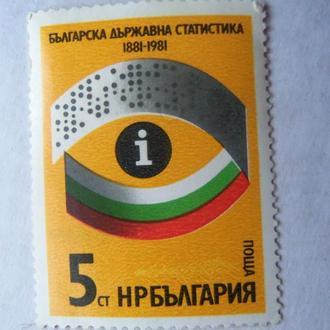 марки- с 1 гр Болгария--(А2) -не  гашеные 1981г