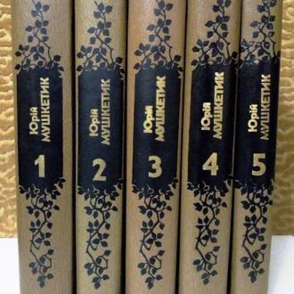 Мушкетик. Твори в 5 томах