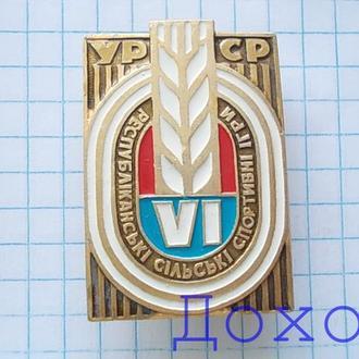 Значок УРСР VI Республиканские сельские спортивные игры Республіканські сільські спортивні ігри №2