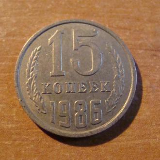 15 копеек 1986