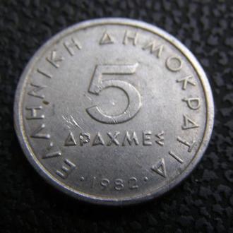 5 драхм 1982