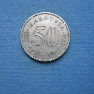 Малайзия 50 сен 1967 год
