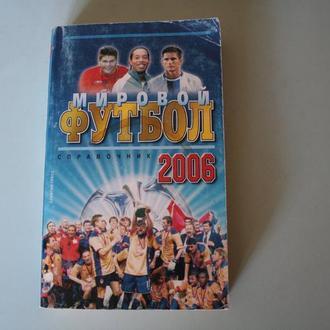 Мировой Футбол (Справочник 2006)