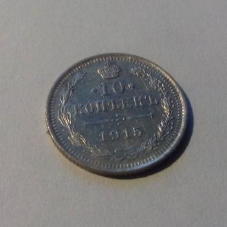 Россия 10 копеек 1915 год ВС. (с5-10). Еще 100 лотов!