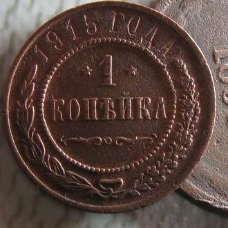1 копейка 1915 год Редкая коллекционная монета