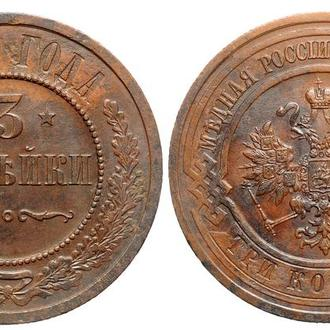 3 копейки 1915 года №3675