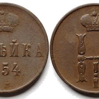 1 копейка 1854 года №2945
