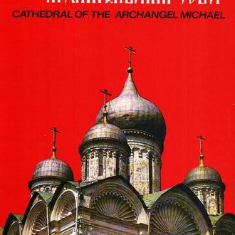 Архангельский собор. Путеводитель. 1978