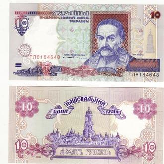 Украина 10 грн 1994 UNC Ющенко шрифт Ариал