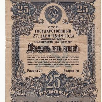 25 рублей облигация 1948 СССР 2% заем, выигрышный выпуск! нечастая