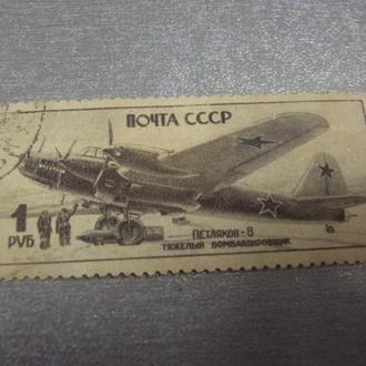 марка ссср 1 руб петляков-8 тяжелый бомбардировщик гашенная