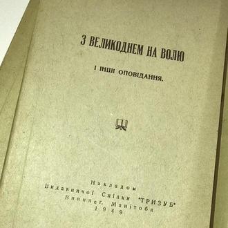 Книги с рассказами . Диаспора